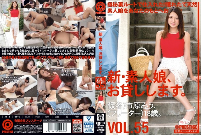 [CHN115] New We Lend Out Amateur Girls. vol. 55