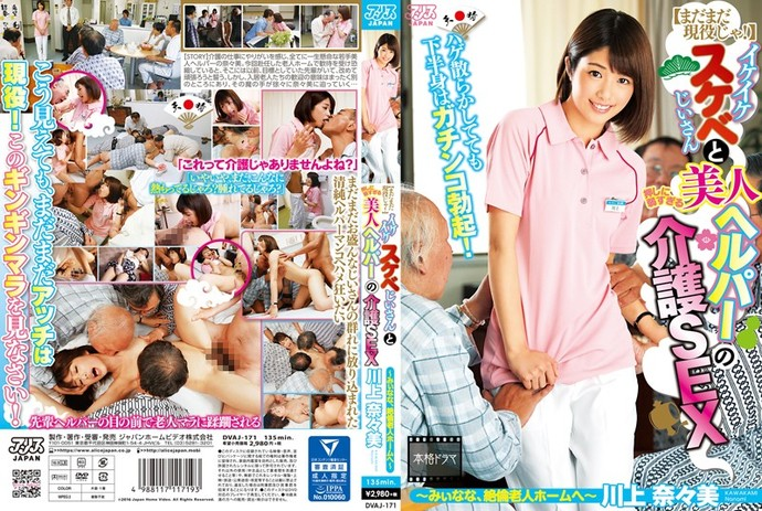[DVAJ171] [He's Still Hard At Work!] Dirty Old Man With A Cock That Still Works Just Fine Fucks His Home Care Nurse ~Everyone Head On Down To The Old Folks' Home For A Fuck~ Nanami Kawakami