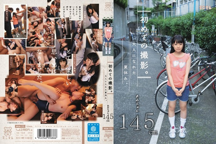 [MUM173] First Shooting – The Summer When I Became An Adult – Ami (145cm)