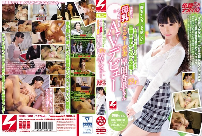 "[NNPJ166] ""I Want You To Pick Up My Wife"" This Time We Received A Request From A Husband Who Has Cuckold Fantasies! A Milky, Lactating Young Wife. Anri Kawai, 19 Years Old. Porn Debut. Commi"