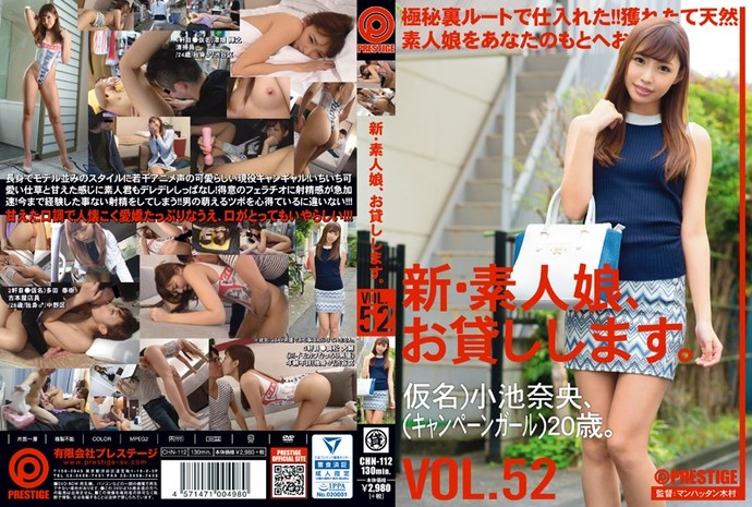[CHN112] New We Lend Out Amateur Girls. vol. 52