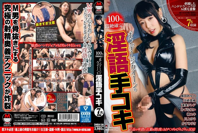 [DMBA186] Knock-Out 100% Guaranteed! Bondage Queen Dirty Talk And Handjobs