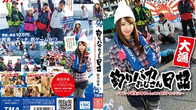 AVOP-206 Diary Of A Middle-Aged Fishing Enthusiast -Sillago Fishing Challenge With The Madonna, Saki Hatsumi !!-