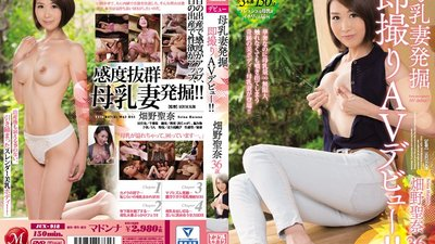 JUX-918 Discovery Of A Breast Milk Giving Housewife An Instant AV Debut!! Seina Hatano