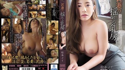 ADN-075 A Young Wife's Shaking Nipples Mei Matsumoto