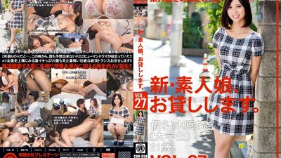 CHN-058 New We Lend Out Amateur Girls. vol. 27