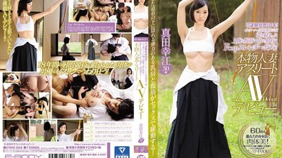 EYAN-068 Kyudo Competition history 18 years! Thirteen active stages for intercourse! Fcup slender body which shoots up with tightened upper arm and abdominal muscles! Real married athlete AV debut 30