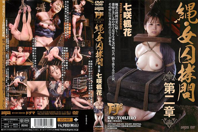 [gtj007] Rope – Female Prisoner Torture – Chapter 2 – Fuka Nanasaki