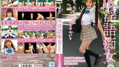 DDB-305 Dirty Talking High School Slut Mei Hayama
