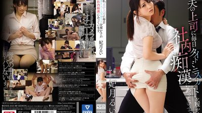 SNIS-855 I'm Being Forced By My Husband's Boss To Wear A Tight Miniskirt Every Day, And I'm Being Subjected To Molester Treatment In The Office Rui Hizuki