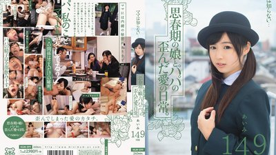 "MUM-099 Mama Doesn't Know... Young Girl's Twisted Love Life With Her Papa - 4'11"" Aimi"