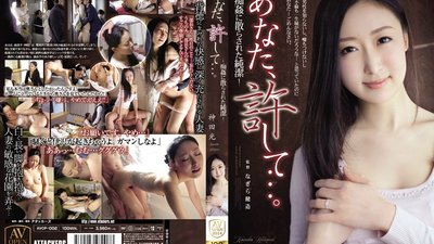 AVOP-002 Darling, Forgive Me... -Innocence Ruined By A Molester- Hikaru Kanda