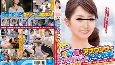 SDMT-941 Super popular alarm announcer Asa pan full appearance AV appearance! ! ~ Behind the scenes hidden in the strongest smile, the whole public! ! ~