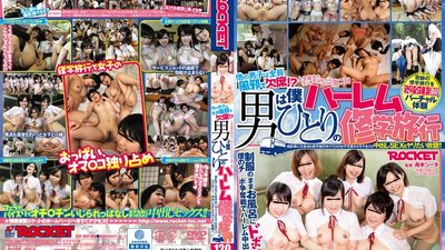 RCT-794 I am the Only Guy - Harem Class Trip