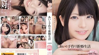 WANZ-096 Love and Making Babies Newly Wed Lifestyle Ai Uehara