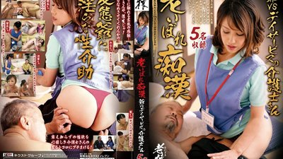OIZA-013 Dotard Molester. An Old Man Vs The Day Service Carer