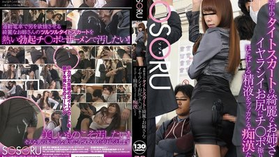 SSR-038 On the way home Tight Skirt Pretty Older Sister gets a few cocks in the ass and these Molesters are ready for some bukkake!