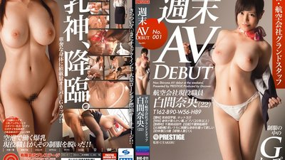 DIC-011 Weekend AV Debut During the Week She's on the Ground Stuff of an Airline Company Nao Shiroma No. 001
