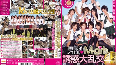 MIRD-127 National pop idols' M-girls temptation large orgies 4 hour special - currently popular idols doing pillow business that is taboo in their industry!