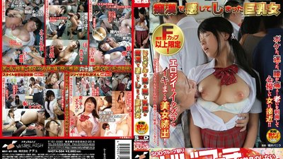 NHDTA-584 Big Tits Woman Turned On By Old Molester's Tongue