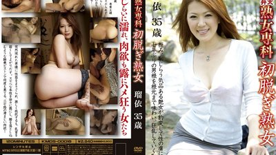 KMDS-00018 Mature Woman Only - MILFs First Strip - - 35 Year Old Rui