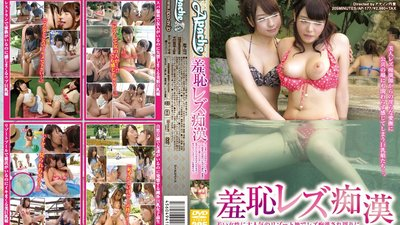 AP-177 Shameful Lesbian Groping - When A Young Woman Heads To A Popular Resort Area She Encounters A Lesbian Molester; Even Though Her Friend And Boyfriend Are Right There Getting Ravished By Another