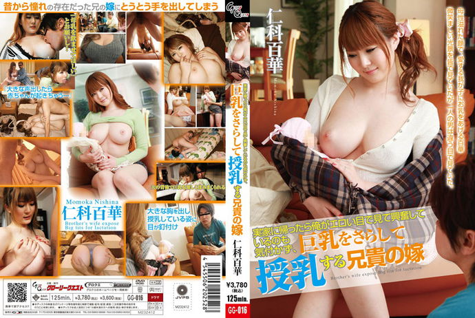 [gg016] My Brother's Wife Who Doesn't Know I'm Looking At Her And Getting Aroused As She Pulls Out Her Big Tits To Breast Feed During A Visit To My Parents'. Momoka Nishina