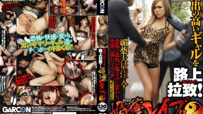 GAR-381 Kidnapping Gals Dressed Like Sluts ! Aphrodisiac Drug Rape ! 2