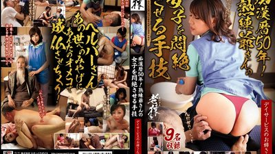 OIZA-030 50 Years As A Molester! An Old Man's Sex Techniques Make Girls Moan - Hot Home Care Nurse Edition
