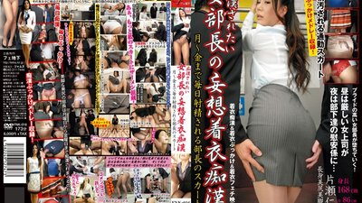 FNK-016 The Daydream Fantasies Of A Lady Boss Who Wants To Become A Molester Victim The Clothed Molester From Monday Through Friday, The Boss' Skirt Is Getting Cum Sprayed On It Every Day Hitomi