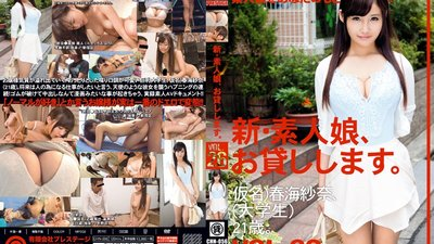 CHN-056 New We Lend Out Amateur Girls. vol. 26