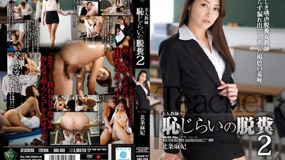 RBD-669 Beautiful Teachers Embarrassing Poop 2 Maki Hojo