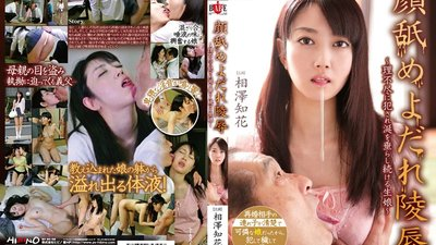 HBAD-257 Face-Licking and Drooling Humiliation: A Virgin Is Cruelly Raped Until She Can't Stop Drooling - Chika Aizawa