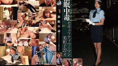 HPN-013 Hypnotism Addict Security Woman Miwako, 27