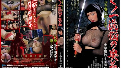 GMED-086 Ninja Brainwashing Secrets: Violated by Cockjuice ( Reiko Kobayakawa )
