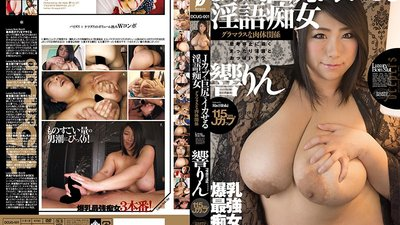 DCUG-001 A Dirty Talk Slut Who Will Make You Cum With Her J Cup Titties And Big Ass Rin Hibiki
