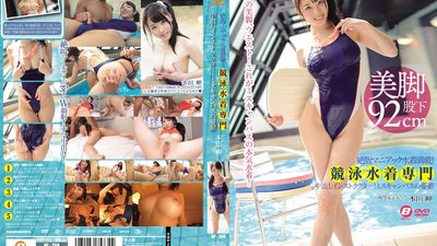 BF-268 Swimsuit Maniacs! Competitive Swimsuit Special Swim Instructor Creampie! Miss Campus Melancholy Misaki Honda