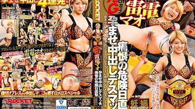 RCT-981 A Big Tits Villainous Female Pro Wrestler Mao Raiden In A Painful Danger Day Attack! A Pregnancy Fetish Creampie Death Match!!