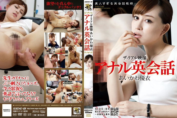[KNCR019] Realistic Image Anal English Conversation