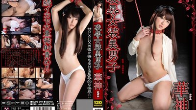 GJDS-001 Violation daughter beauty boy Megumi Hana