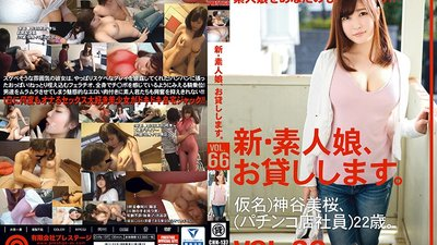 CHN-137 New: We Lend Out Amateur Girls. VOL. 66 Mio Kamiya