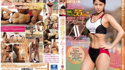 EBOD-583 11 Years Experience In Track and Field! A National Champion! Well-Built Hardbody With an Intimidating 55cm Waist! 21 Year Old College Girl Saori Ichikawa's AV Debut