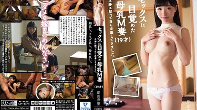 MISM-028 Submissive Wife (19 Years Old) With Breast Milk Awakens Her Inner Masochist. Her Husband Doesn't Know She's Performing In Porn. Anri Kishida