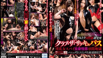 VECR-010 The Ultra Maso Sensual Research Center Club The Succubus Horny Female Spies Are Being Sent To A Full Body G-Spot Torture Hell Massive Panic! A Humongous Clit And Sensual Asshole