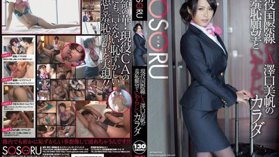 SSR-022 Real Life International Flight Cabin Attendant Miho Sawaguchi . Her Shameful Wishes And Lusty Body.