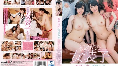 SDMU-614 Miki Sunohara x Miyu Saito. First Time Disguising Oneself As A Woman.