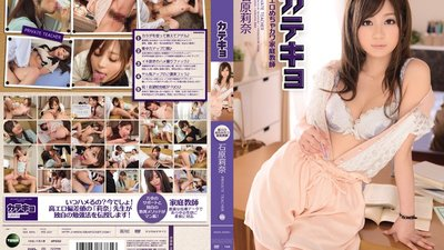 IPZ-221 The Tutor - Super Cute Super Slutty Private Tutor Rina Ishihara