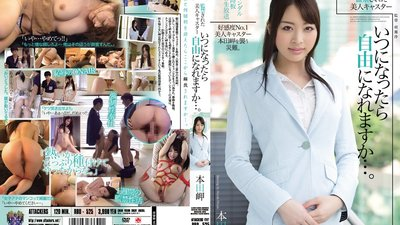 RBD-525 Beautiful Confined Newscaster - Will She Ever Be Free... Misaki Honda