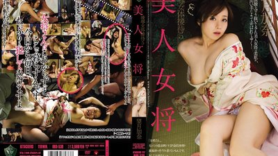 RBD-530 Beautiful Hostess Torture & Rape Female Feast 5 Kana Mochizuki