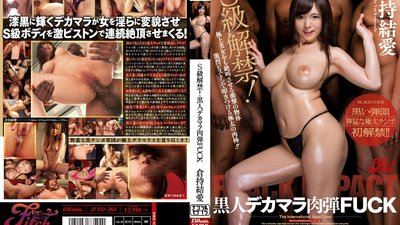 JUFD-361 Sadists No Longer Banned! Fucking Big Black Cock Yua Kuramochi
